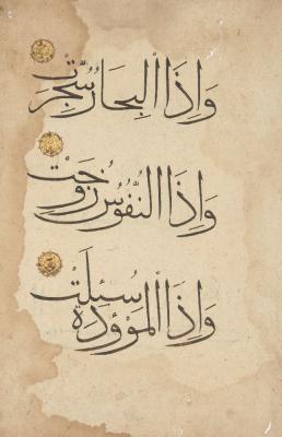 A Private Collection of Islamic Manuscripts, Miniatures and Calligraphies : To be sold predominantly without reserve
